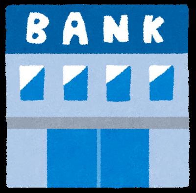 銀行-借金生活脱出日記