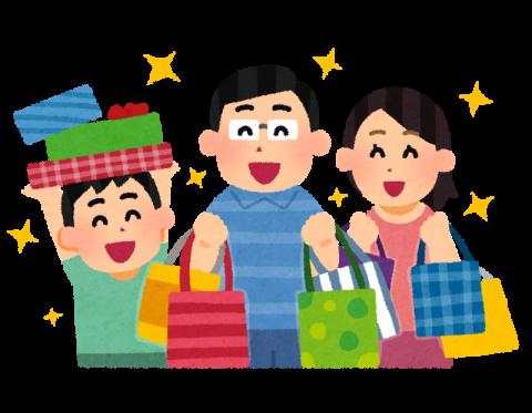 買い物しまくる家族-借金生活脱出日記