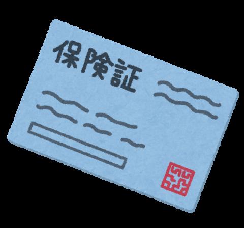 保険証-借金生活脱出日記