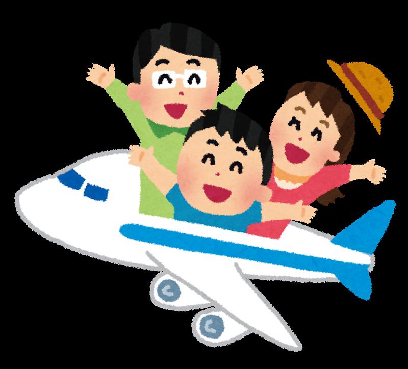 GWの家族旅行-借金生活脱出日記