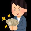 すぐに100万円稼ぐ方法?月収100万円あっても手元に残るのは・・・