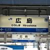 広島-借金生活脱出日記