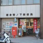 郵便局-借金生活脱出日記