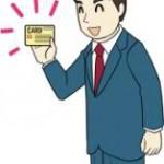 審査不要のクレジットカード?