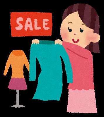 セール品をゲット-借金生活脱出日記