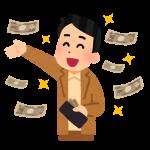 お金をばらまく人