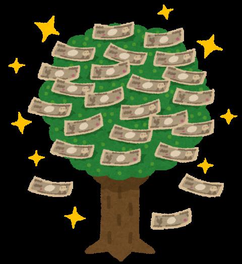 金のなる木-借金生活脱出日記