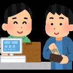 コンビニ払い-借金生活脱出日記