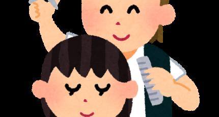 カリスマ美容師-借金脱出日記