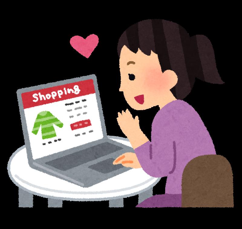 ネットショッピング-借金生活脱出日記