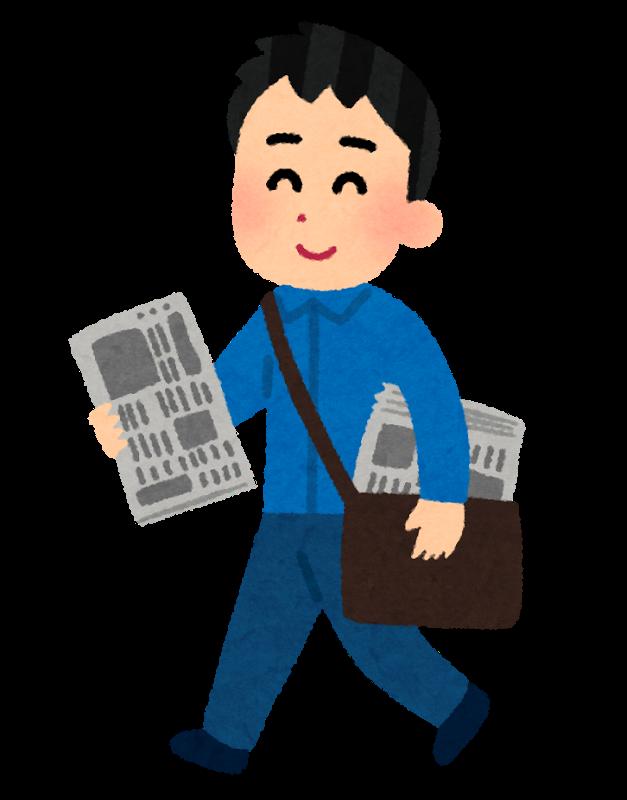 新聞配達-借金生活脱出日記