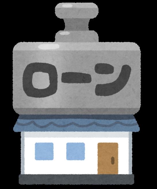 重い住宅ローン-借金生活脱出日記