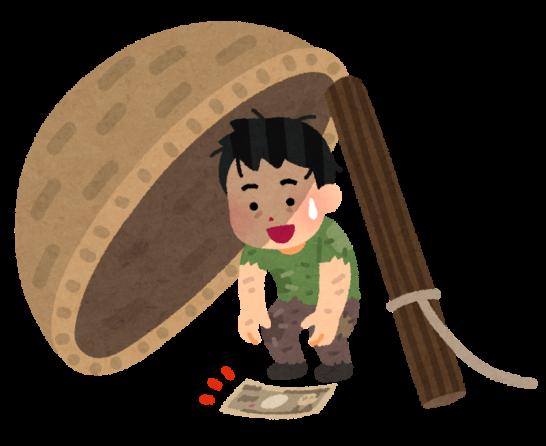 欲に目がくらむ-借金生活脱出日記