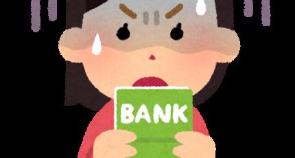 貯金を切り崩して借金返済する