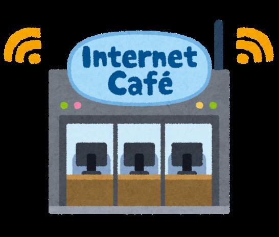 コロナでネットカフェ難民はどうなる?